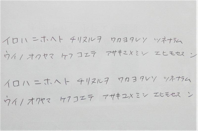 片仮名ビフォア