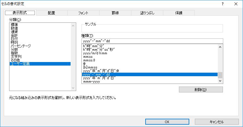 ユーザー定義日付
