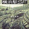【横浜のようで全然横浜じゃない】横浜駅SFが超面白いので紹介します
