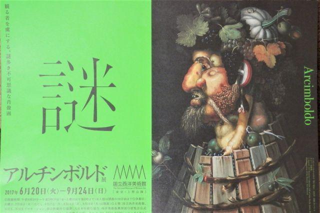 アルチンボルド展ポスター緑