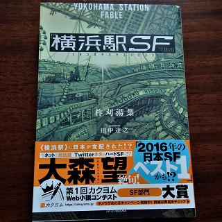 横浜駅SF表紙