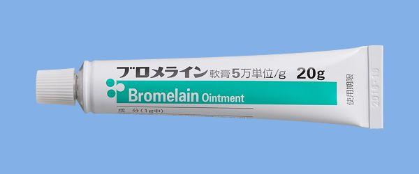 ブロメライン軟膏