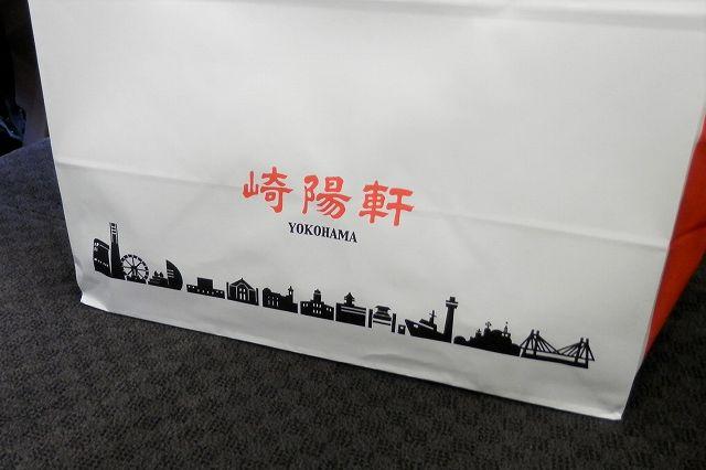 崎陽軒の紙袋