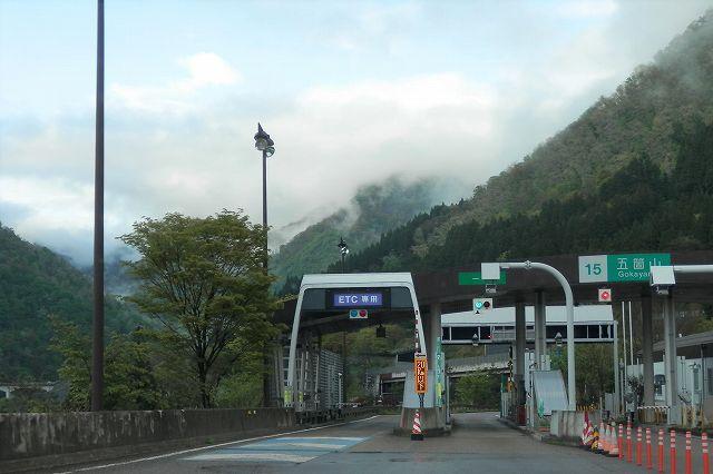 五箇山インター
