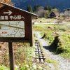 【世界遺産】相倉合掌造り集落を散歩 その2~集落内を歩く