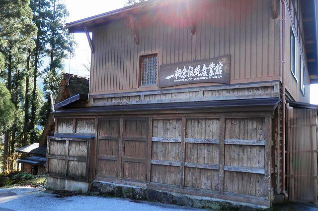 相倉伝統産業館1