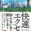 【Excel初心者も復習にも】小説仕立ての教本「快速エクセル」が、読みやすくて面白い!