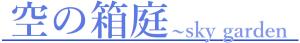 空の箱庭ロゴ