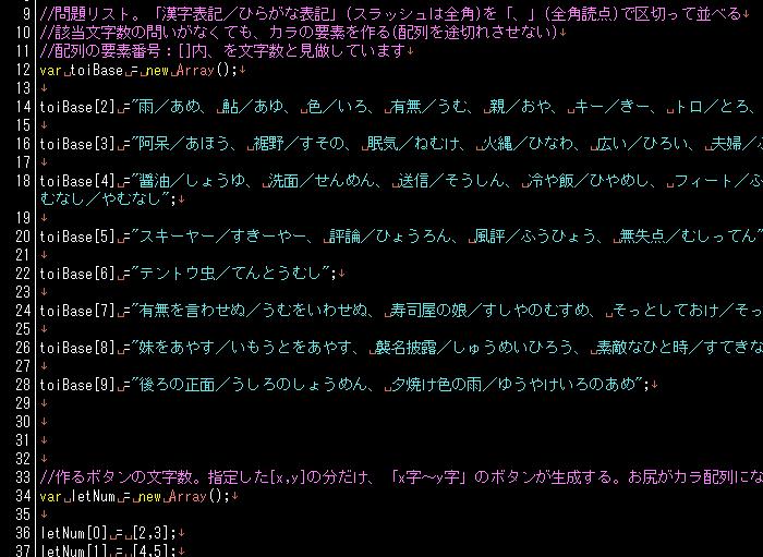 出題ファイル(JS)