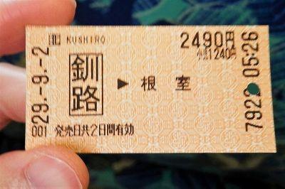 花咲線切符