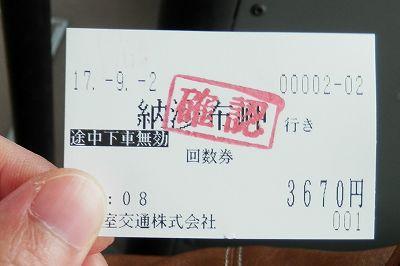 路線バス回数券