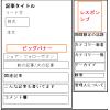 【ブログレイアウト】アドセンス広告の位置や、関連記事表示を変えた覚え書き【図あり】