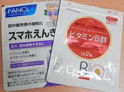 スマホえんきんとビタミンB群(袋)