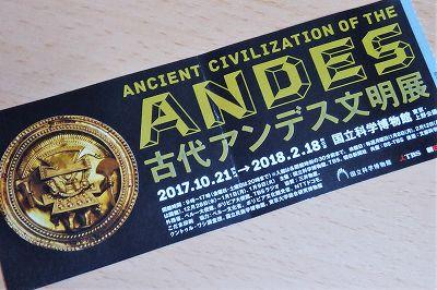 古代アンデス文明展チケット