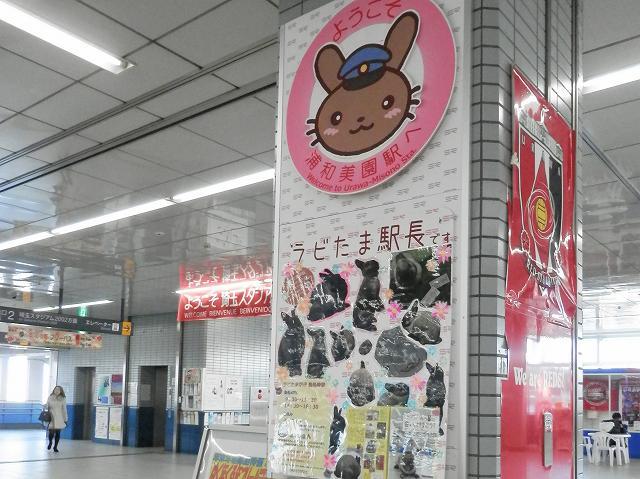 ラビたま駅長の紹介パネル