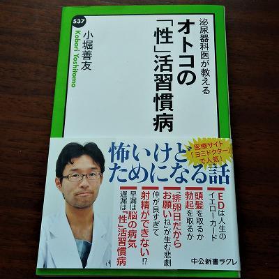 小堀先生『オトコの「性」活習慣病』表紙