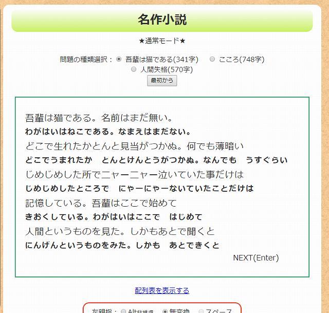 親指タイピング:名作小説