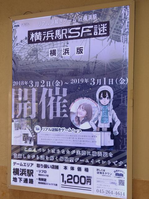 横浜駅SF謎ポスター