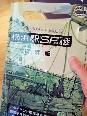 横浜駅SF謎パッケージ