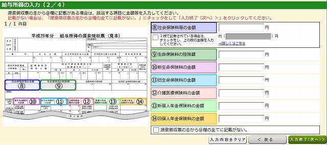 源泉徴収票の入力2