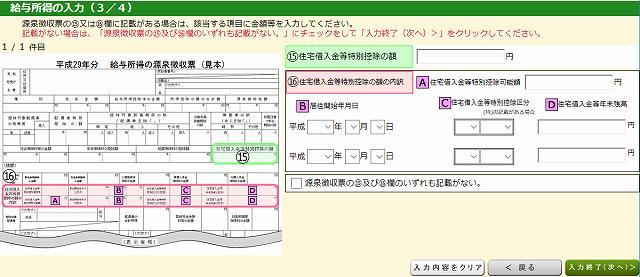 源泉徴収票の入力3