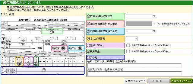 源泉徴収票の入力4