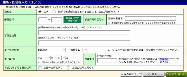 住所氏名入力2