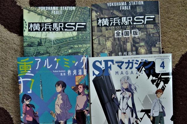 湯葉氏の本4冊