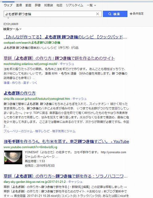 「よもぎ餅 餅つき機」の検索結果