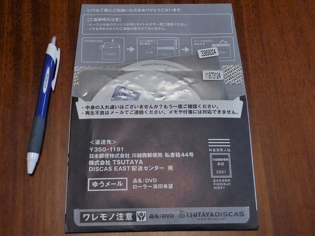 TSUTAYA DISCAS封筒2