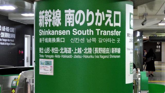 東京駅の新幹線南乗り換え口