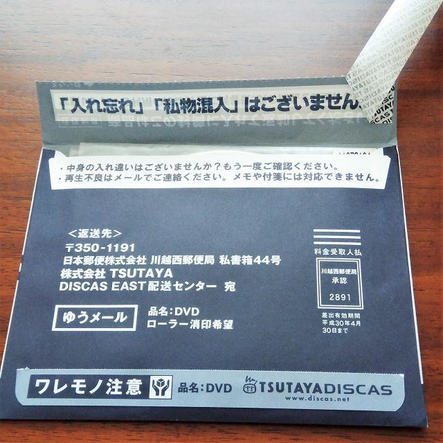 TSUTAYA DISCAS封筒3