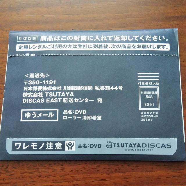 TSUTAYA DISCAS封筒4