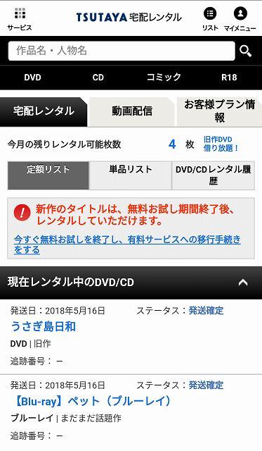 TSUTAYA DISCAS定額リスト2