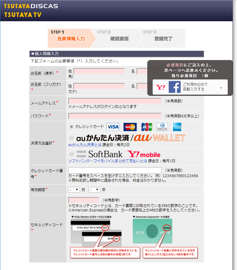 TSUTAYA DISCAS会員登録画面