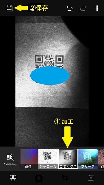 QRコードの写真編集画面2