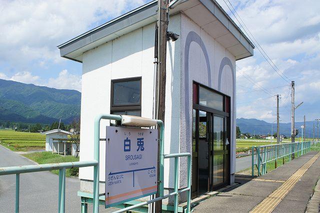 白兎駅の外観