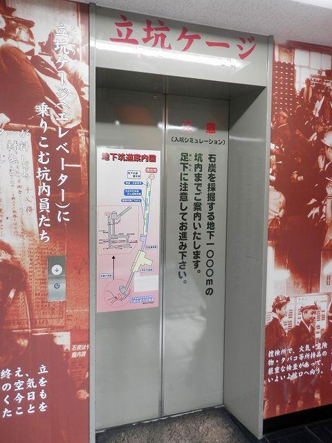 地下へのエレベーター