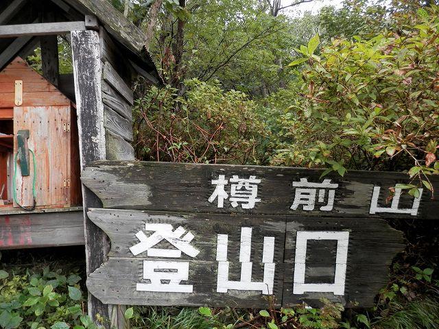 樽前山登山口