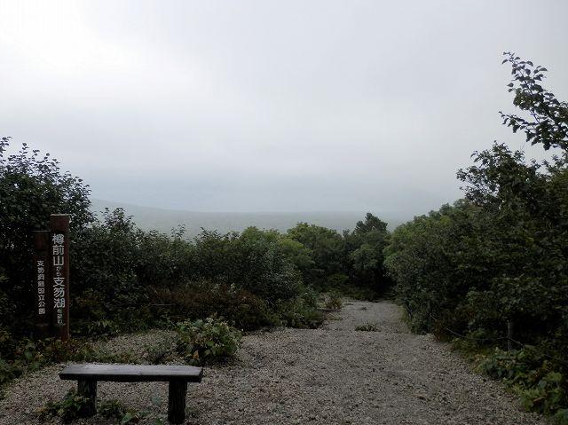 樽前山の見晴らし台
