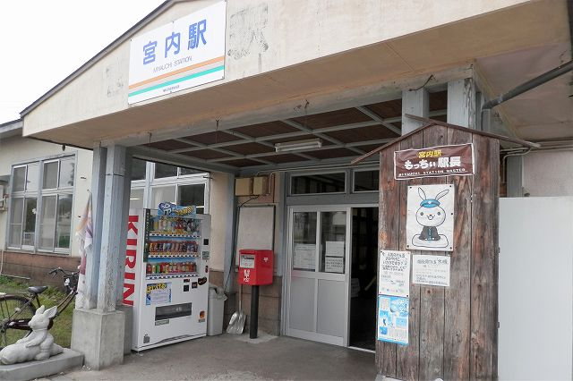 宮内駅外観