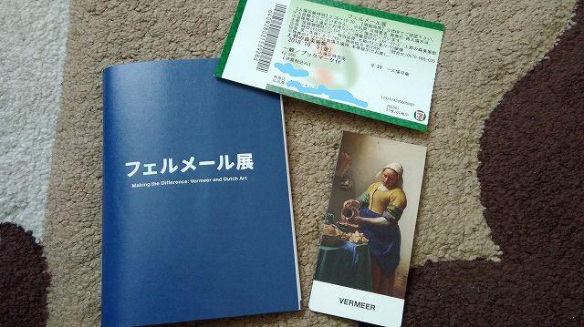 フェルメール展チケット・目録・ブックマーク