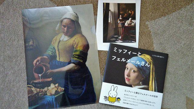 フェルメール展クリアファイルとポストカード