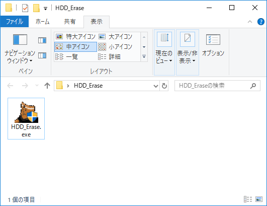 データ消去ソフトのファイル