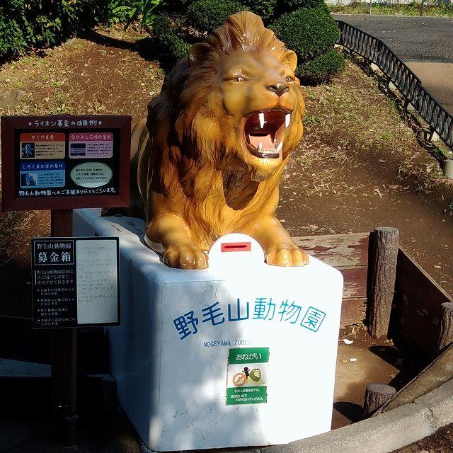野毛山動物園の募金箱