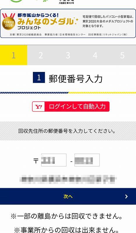 リネットジャパン申し込み画面1