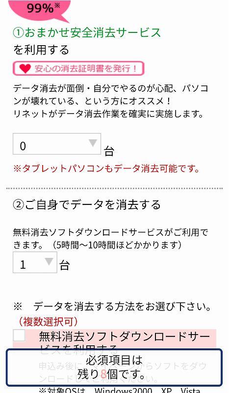 リネットジャパン申し込み画面2