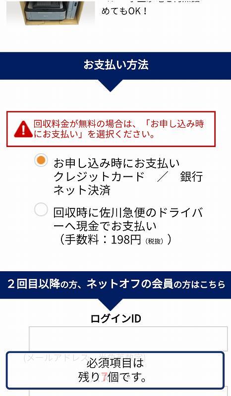 リネットジャパン申し込み画面2-2