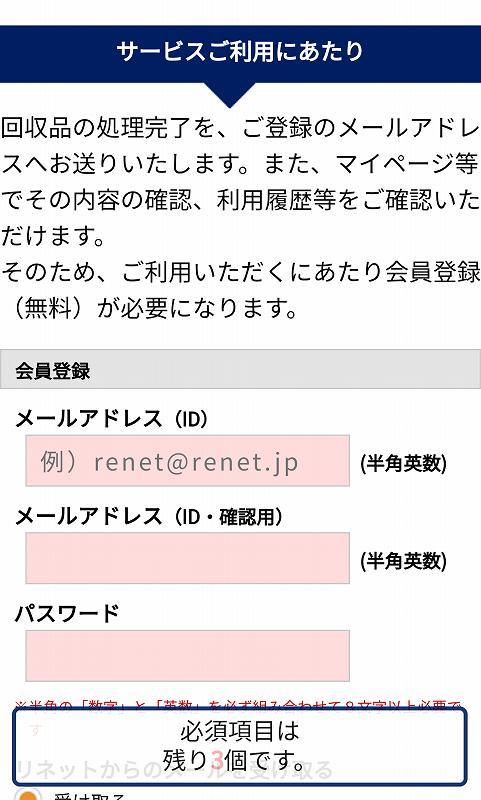 リネットジャパン申し込み画面3