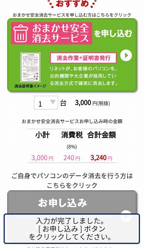 リネットジャパン申し込み画面3-2